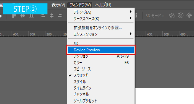 Device Previewを選択